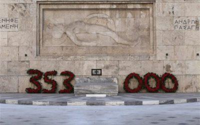 Εκδήλωση μνήμης για τη Γενοκτονία των Ελλήνων του Πόντου